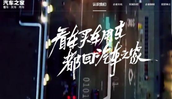 【中概股大盤點】被曝二次上市,汽車之家能否走出中國平安的「溫床」?