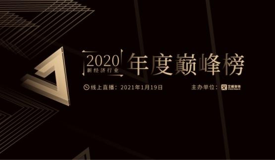 「2020新經濟行業年度巅峰榜頒獎典禮」將於1月19日隆重舉行