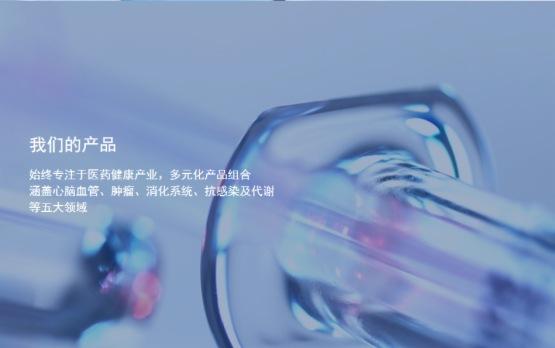 【會議直擊】四環醫藥(00460-HK) 重點拓展醫美市場