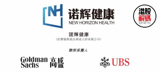 諾輝健康公開發售首日炙手可熱 中國癌症早篩第一股2月掛牌港交所