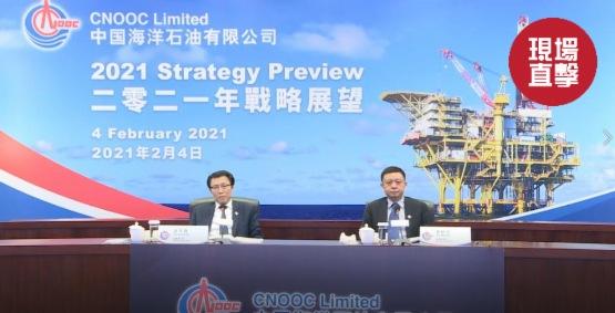 【會議直擊】中海油(00883-HK):2021年凈產量目標為545-555百萬桶油當量