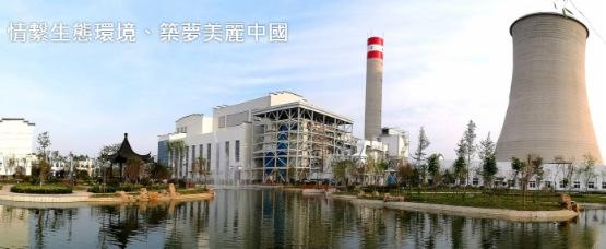 【會議直擊】光大綠色環保(01257-HK)將積極推進現有業務轉型 探索智慧能源管理新商業模式