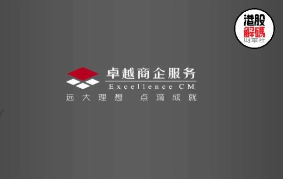 恒指推出物管指數利好 股東加持看好卓越商企服務(06989-HK)
