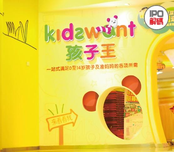 【IPO前哨】規模驅動再增長,等待孩子王價值回歸