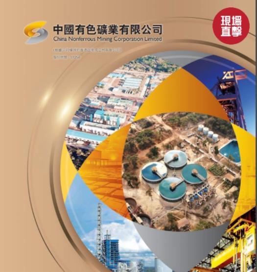 【會議直擊】有色礦業(01258-HK)五大核心競爭力推動公司長期高質量發展