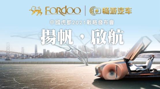 """虎都(02399-HK)產業互聯網平台""""畅游汽车""""構建全球汽車銷售服務體系"""