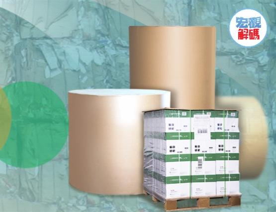 【行業一線】量價齊升!紙業迎來爆賺時代?