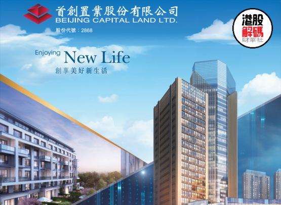 首創置業(02868-HK):銷售回款能力增強,差異化精準投資,謀求穩健可持續發展