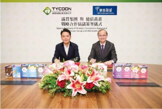 健倍苗苗(02161-HK)與滿貫(03390-HK)設合營增設市場營銷分支及推自有品牌產品