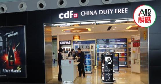【預見】又一「行業茅」陣亡!中國中免還有什麽「配置價值」?