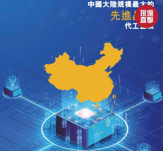 中芯國際(00981.HK):FinFET市場需求依舊旺盛 產能供不應求情況將持續到年底