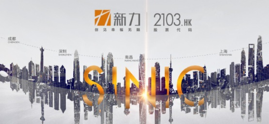 業績預期持續兌現,新力控股(02103.HK)獲券商投行看多