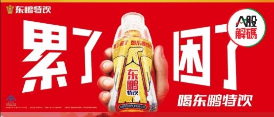 【預見】上市十二連板的東鵬飲料,在股市真的不會困?