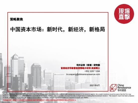 【會議直擊】華興證券:南向資金正在改變香港市場交易模式