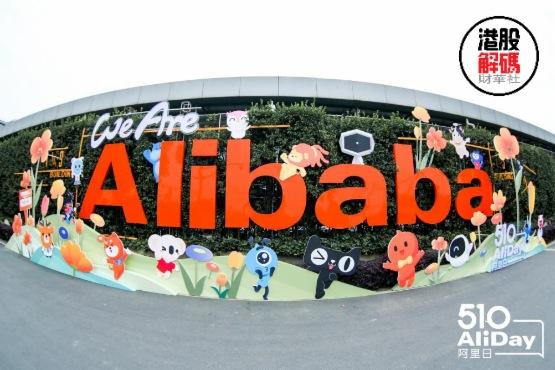 財華聚焦|獨角獸煉金術:阿里巴巴的變現之道