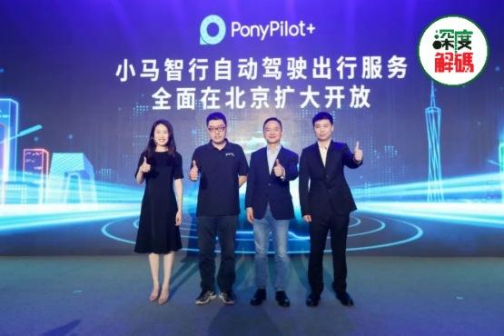 【資本力量】左手造車,右手IPO,小馬智行也「入圈」?