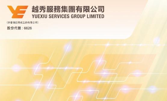 越秀服務(6626.HK):TOD綜合物管行業領軍者,未來業績增長確定性高