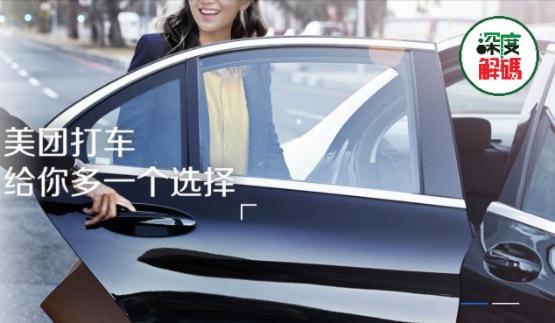 【預見】美團打車「重出江湖」,誰是網約車下一個赢家?