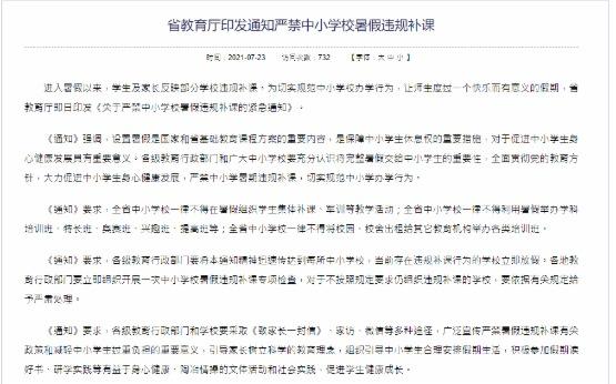 河北教育廳發出通知嚴禁中小學校暑假違規補課