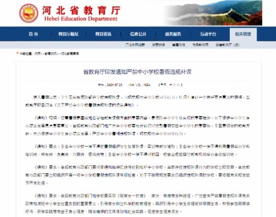 河北省教育廳印發通知﹕嚴禁中小學校暑假違規補課