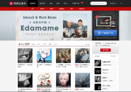 網易雲音樂:不與上游版權方簽網絡音樂獨家版權協議