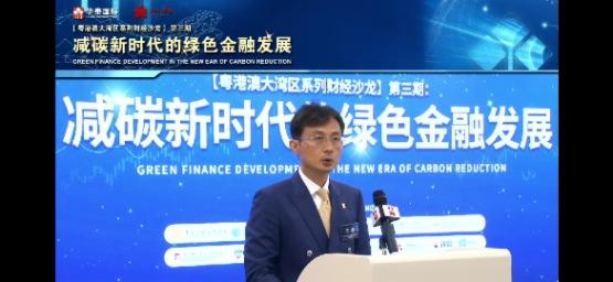 王磊指做好綠色金融是新時代使命