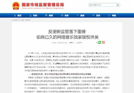 市監總局責令騰訊(00700.HK)30日內解除網絡音樂獨家版權等