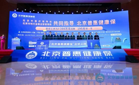 醫渡科技旗下醫渡雲為「北京普惠健康保」提供主運營平台
