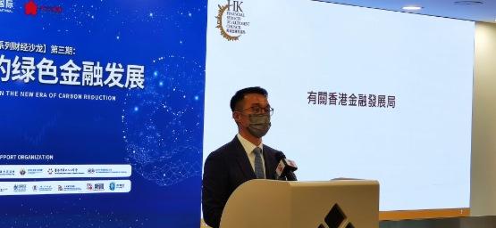 香港金融發展局董一岳指香港有健全機制幫助綠色金融發展