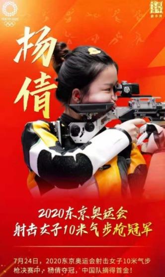 楊倩獲得東京奧運會首枚金牌