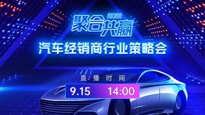 聚合共赢 花生文化2021汽車經銷商行業策略會