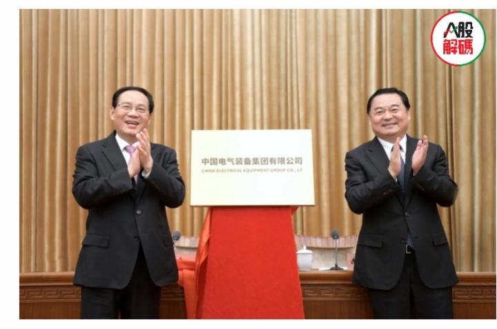 【市場觀潮】中國電氣裝備集團橫空出世,千億級新央企拉開帷幕