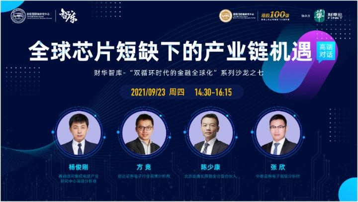 財華智庫直播 全球芯片短缺下的產業鏈機遇